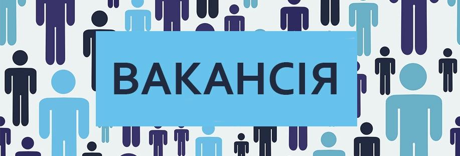 Оголошення про проведенняконкурсу на посади фахівців комунальної установи«Інклюзивно-ресурсний центр» Конотопської міської ради
