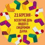 В Україні і світі сьогодні відзначаються Всесвітній день людей з синдромом Дауна