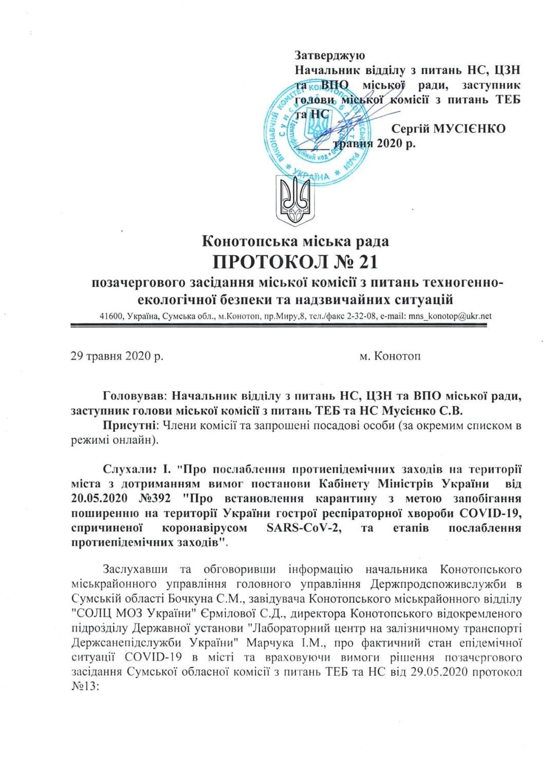 Рішення комісії з питань ТЕБ та НС щодо відновлення роботи ІРЦ