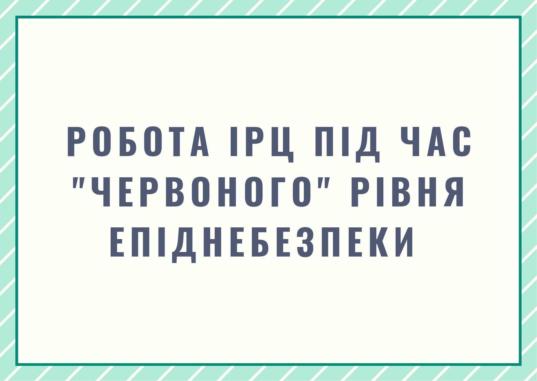 """ЩОДО РОБОТИ ІРЦ В """"ЧЕРВОНІЙ"""" ЗОНІ"""